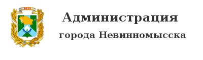 Администрация города Невинномысска